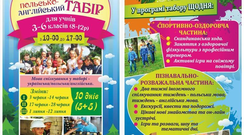 Літній оздоровчий польсько-англійський табір для учнів 3-6 класів (8-12 років)
